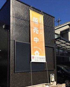 制作事例:住宅展示場用懸垂幕