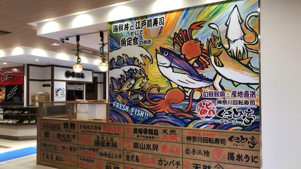 制作事例:持ち帰り寿司SENぐるめ亭ジョイナステラス二俣川店様店内装飾
